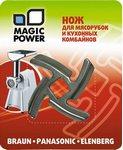 Аксессуар для обработки продуктов  Magic Power  MP-606