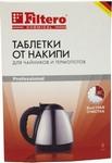 Аксессуар для чайников  Filtero  Арт. 604