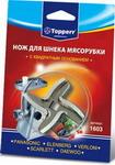 Аксессуар для обработки продуктов  Topperr  1603 (PANASONIС, ELENBERG, VERLONI, SCARLETT, DAEWOO)