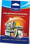 Аксессуар для обработки продуктов  Topperr  1601 (MOULINEX, TEFAL, DAEWOO, KRUPS)