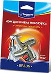 Аксессуар для обработки продуктов  Topperr  1602 (BRAUN)