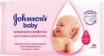 Салфетки детские  Johnson`s Baby  для самых маленьких, без отдушки 64 шт