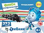 Конструктор  Фиксики  серия Транспорт, паровоз с вагонами, GI-6258