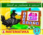Настольная развивающая и обучающая игра  Радуга  Математика С-931