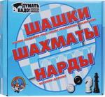 Настольная развивающая и обучающая игра  Десятое Королевство  ШАШКИ/ НАРДЫ/ ШАХМАТЫ