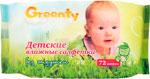 Салфетки детские  GREENTY  детские  72 шт. GRET-72