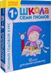 Школа семи гномов  Мозаика-синтез  Школа Семи Гномов 1-2 года (12 книг с картонной вкладкой)