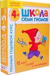 Школа семи гномов  Мозаика-синтез  Школа Семи Гномов 4-5 лет (12 книг с картонной вкладкой)