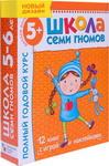 Школа семи гномов  Мозаика-синтез  Школа Семи Гномов 5-6 лет (12 книг с картонной вкладкой)
