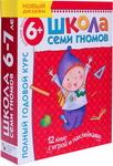 Школа семи гномов  Мозаика-синтез  Школа Семи Гномов 6-7 лет (12 книг с картонной вкладкой)