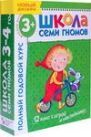 Школа семи гномов  Мозаика-синтез  Школа Семи Гномов 3-4 года (12 книг с картонной вкладкой)