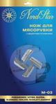 Аксессуар для обработки продуктов  Nord Star  M-05