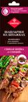Приспособление для барбекю и шашлыка  Forester  PSH-502