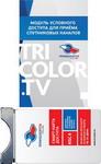 Комплект спутникового телевидения  Триколор  ТВ модуль Европа