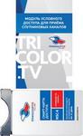 Комплект спутникового телевидения  Триколор  ТВ модуль Сибирь