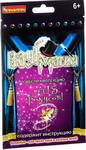 Сюжетно-ролевая игра  Bondibon  ВАУ! Магия ВВ2115