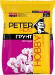Удобрение и грунт  PETER PEAT  HOBBY Орхидея 2л