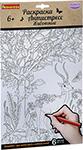 Товар для творчества  Bondibon  Набор раскрасок антистресс Животные, 6 листов 30х21 см ВВ1977