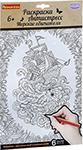 Товар для творчества  Bondibon  Набор раскрасок антистресс Морские обитатели, 6 листов 30х21 см ВВ1974
