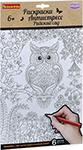 Товар для творчества  Bondibon  Набор раскрасок антистресс Райский сад, 6 листов 30х21 см ВВ1976