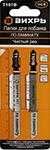 Оснастка для электроинструментов  Вихрь  Т101В по ламинату, чистый рез 100х75мм (2 шт)
