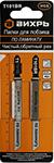 Оснастка для электроинструментов  Вихрь  Т101ВR по ламинату, чистый, обратный рез 100х75мм (2шт)