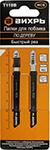 Оснастка для электроинструментов  Вихрь  Т119В по дереву,быстрый рез 76х50мм (2 шт)