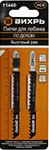 Оснастка для электроинструментов  Вихрь  Т144 D по дереву,быстрый рез 100х75мм (2шт)