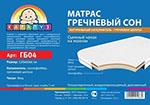 Детский матрас  Карапуз  Гречневый сон ГБ04