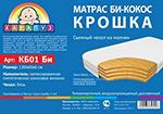 Детский матрас  Карапуз  Крошка би-кокос КБ01Би