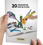 Аксессуар для 3D моделирования  Feizerg  ST 20