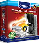 Аксессуар для чайников  Topperr  для чайников и кофеварок, компл. 10 шт. 3043