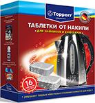 Аксессуар для чайников  Topperr  для чайников и кофеварок, компл. 16 шт. 3044