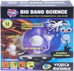Интерактивная и развивающая игрушка  Big Bang Science  Чудеса физики 1CSC 20003295