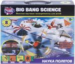 Интерактивная и развивающая игрушка  Big Bang Science  Эксперименты с самолетами 1CSC 20003296
