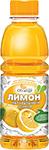 Cопутствующие товар  O!range  Лимон 0,5 SYR-05 LIM