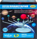 Интеллектуальный робот  OCIE  Солнечная система. Планетарий (OTG 0889370)
