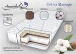 Детский матрас  Amarobaby  Ortho Massage 1190 x 590 х 120, AMARO-331260-OM