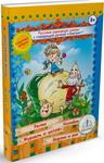 Интерактивная и развивающая игрушка  Знаток  Русские народные сказки Книга №1 (Репка; Колобок; Журавль и цапля; Ворона и рак) ZP-40043