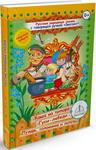 Интерактивная и развивающая игрушка  Знаток  Русские народные сказки Книга №3 (Каша из топора; Гуси-лебеди; Пузырь, соломинка и лапоть) ZP-40045