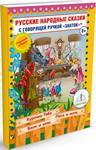 Интерактивная и развивающая игрушка  Знаток  Русские народные сказки Книга №5 (Курочка Ряба; Лиса и Волк; Волк и Коза) ZP-40048