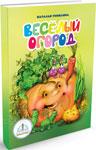 Интерактивная и развивающая игрушка  Знаток  ``Веселый огород`` автор Н.Томилина. Из комплекта ``Мы познаем мир``- 3 zp40006