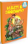 Интерактивная и развивающая игрушка  Знаток  ``Идем в зоопарк`` автор М.Грозовский. Из комплекта ``Мы познаем мир ``- 1 20025