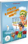 Интерактивная и развивающая игрушка  Знаток  ``Кто-кто в синем море живет?`` автор Т.Коти. Из комплекта ``Мы познаем мир``- 2 40002