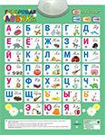 Интерактивная и развивающая игрушка  Знаток  ``Говорящая АЗБУКА`` (4 режима) 70088