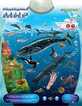 Интерактивная и развивающая игрушка  Знаток  ``Подводный Мир`` PL-09-WW