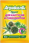 Удобрение и грунт  Агрикола  для кактусов, 6 л, 58-077