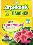 Удобрение и грунт  Агрикола  для цветущих растений, 10 шт., 04-223