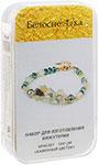 Товар для творчества  Белоснежка  100-JW Браслет ``Каменный цветок``