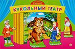 Сюжетно-ролевая игра  Рыжий кот  Маша и медведь ИН-9161